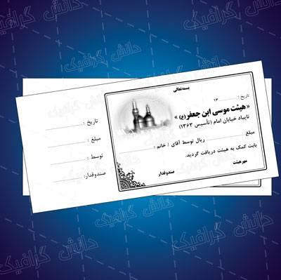 طرح لایه باز قبض کمک به هیئت و مسجد