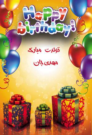 کارت پستال  تبریک تولد 2