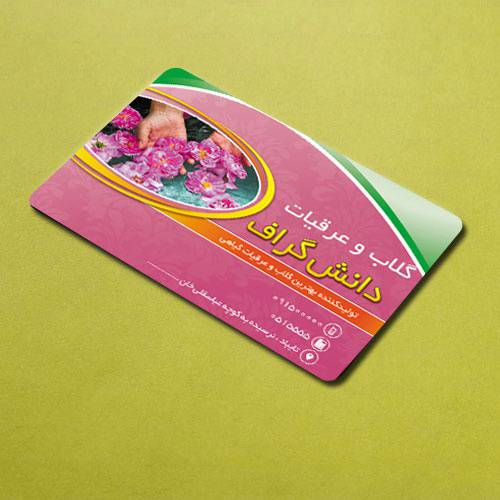 طرح لایه باز کارت ویزیت لمینت تولیدی محصولات گیاهی