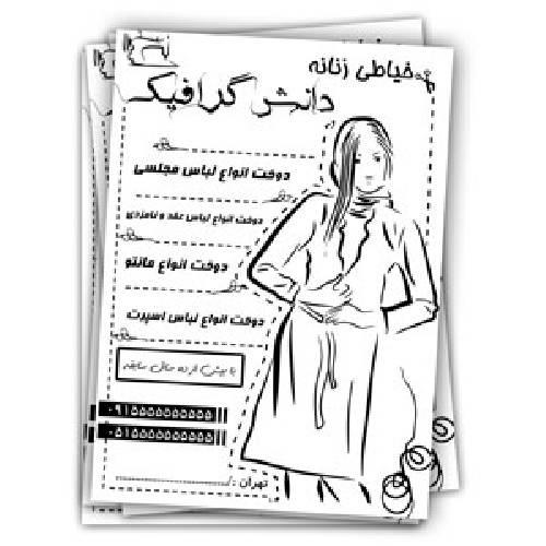 طرح تراکت تبلیغاتی مناسب برای خیاطی و پوشاک زنانه و بوتیک زنانه