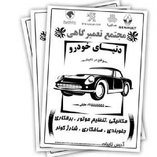 تراکت سیاه سفید تعمیرگاه اتومبیل
