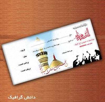 طرح لایه باز قبض کمک به هیئت و مسجد رنگی (طراحی با فتوشاپ)