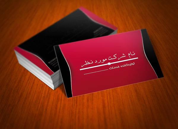 دانلود کارت ویزیت پشت و رو (قرمز و مشکی )
