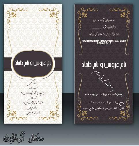 طرح فتوشاپ دعوتنامه عروسی لایه باز شامل دو فایل