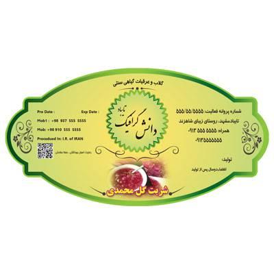 طرح لایه بازشربت گل محمدی ، شربت عرقیات گیاهی